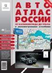 Oroszország atlasz Geocenter 2013 1:900 000
