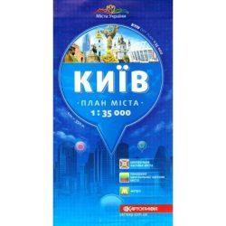 Kiev térkép Orosz Kartografia 1:35 000
